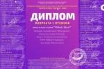 II МЕЖДУНАРОДНЫЙ КОНКУРС - ФЕСТИВАЛЬ «ТЕРРИТОРИЯ УСПЕХА»: ПЕРВЫЕ ИТОГИ